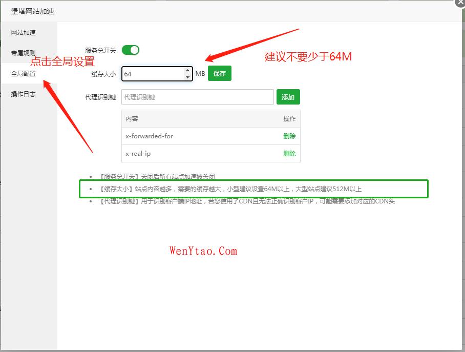 【亲测】使用宝塔网站加速插件来加速网站速度,优化网站 移动互联网 宝塔 测试 宝塔网站加速 第4张