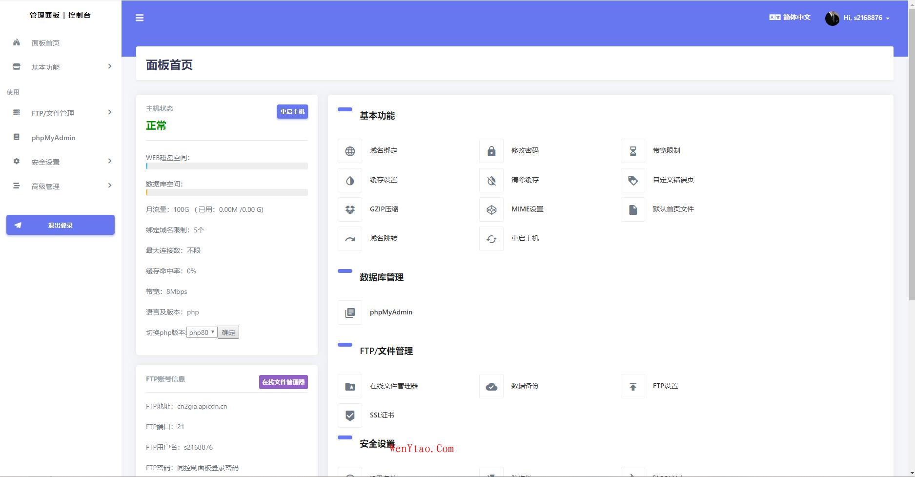 New Cloud - Kangle脚本 自带精品模板+用户自定义防CC 第3张
