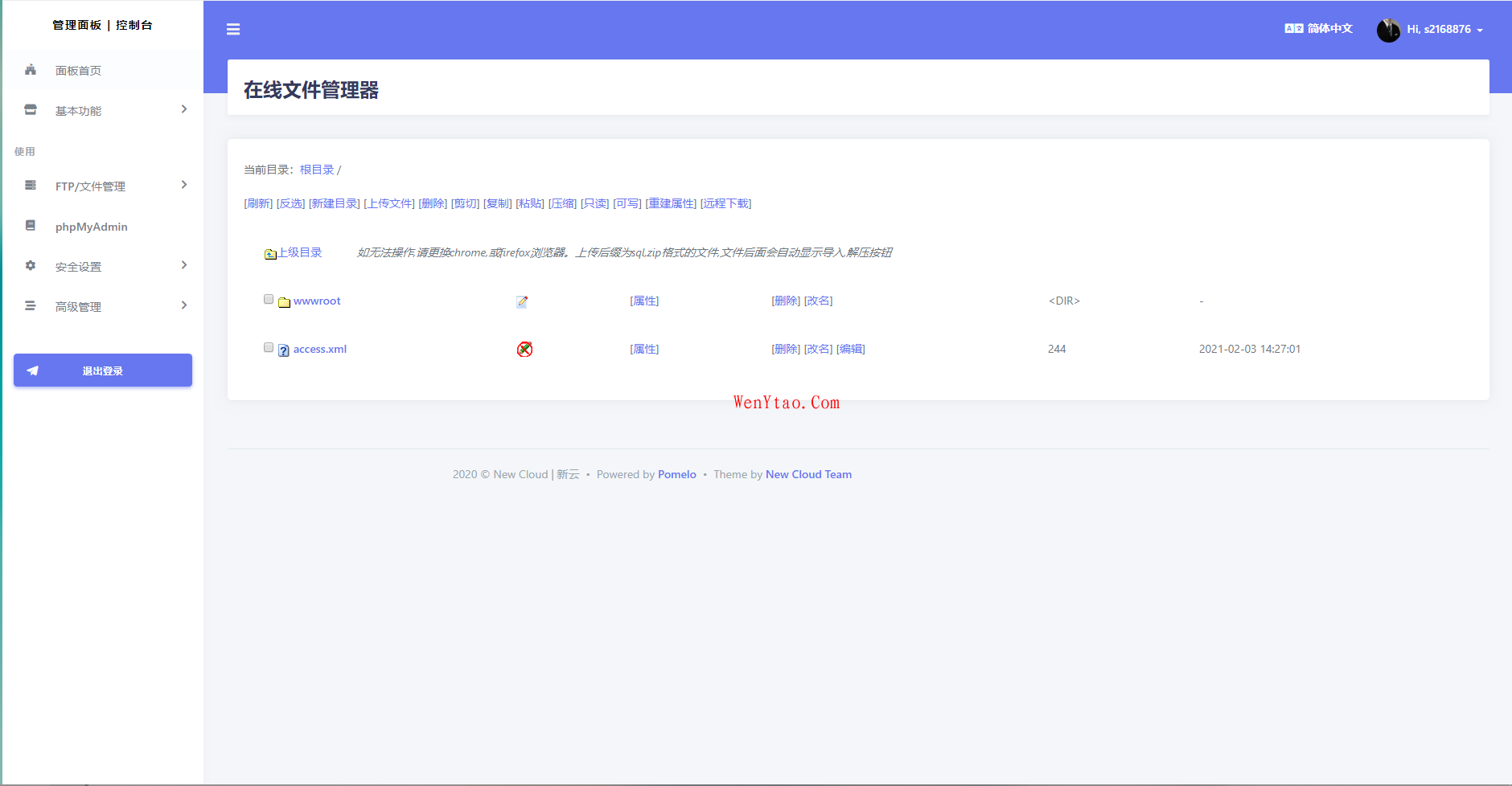 New Cloud - Kangle脚本 自带精品模板+用户自定义防CC 第5张