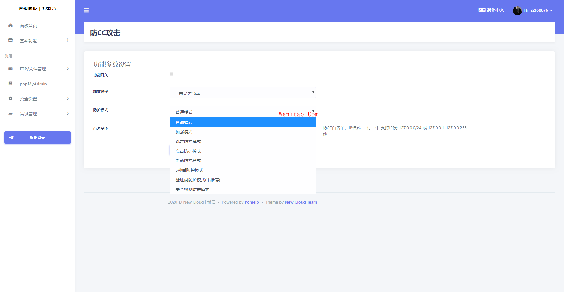 New Cloud - Kangle脚本 自带精品模板+用户自定义防CC 第6张