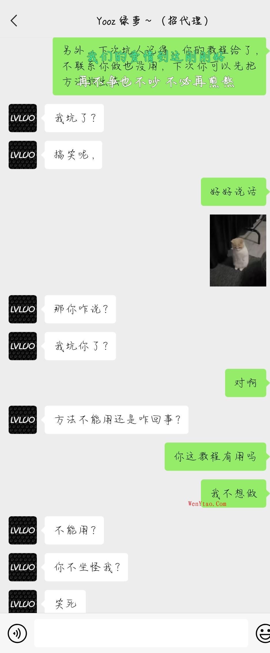 套路狗 QQ 1901863989 手机号码 18336929416 第5张