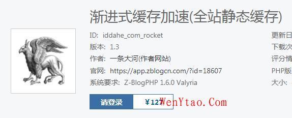 使用ZBlog搭建网站 怎么选择HTML静态缓存插件 缓存服务器 浏览器缓存 缓存 服务器 静态 插件 第3张