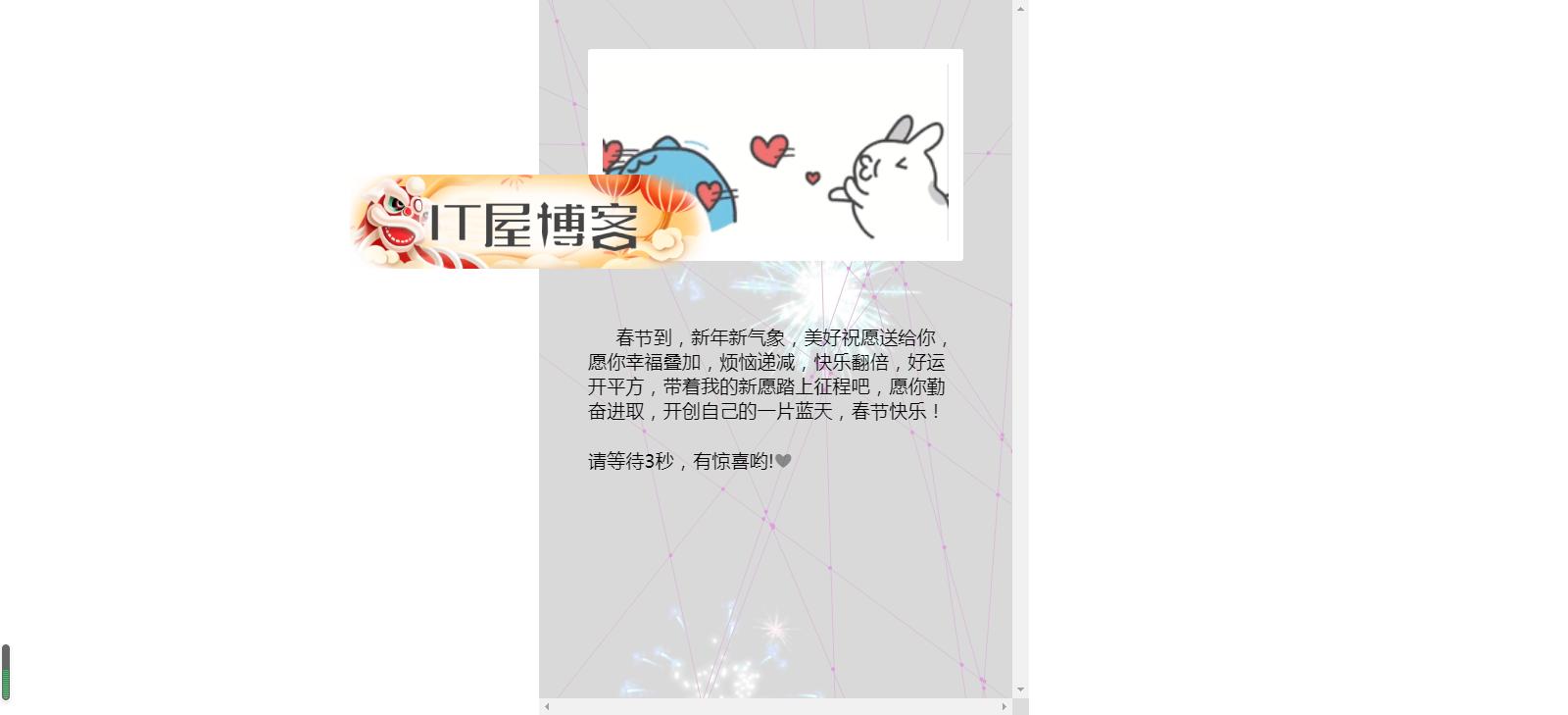 2021新年快乐祝福源码 带音乐 带动画,2021新年快乐祝福源码 带音乐 带动画 第2张,第2张
