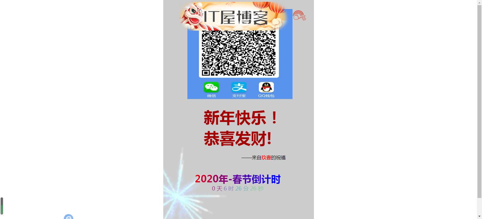 2021新年快乐祝福源码 带音乐 带动画,2021新年快乐祝福源码 带音乐 带动画 第3张,第3张