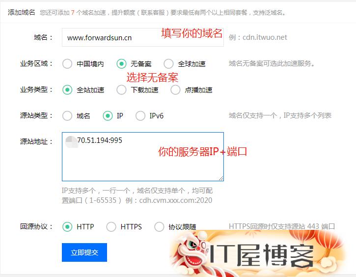 如何让没有备案的域名使用国内服务器? 域名备案 服务器端口 CDN绕备案 第3张