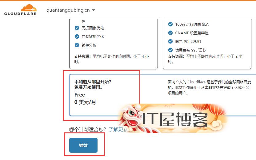 未备案域名使用Cloudflare设置域名URL转发(附带视频教程) 第5张