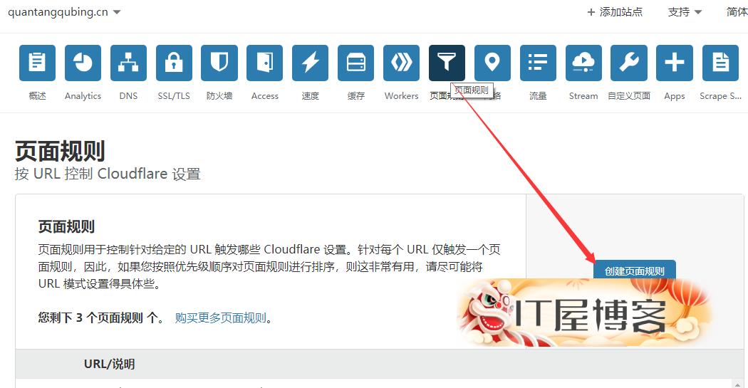 未备案域名使用Cloudflare设置域名URL转发(附带视频教程) 第13张