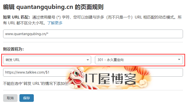 未备案域名使用Cloudflare设置域名URL转发(附带视频教程) 第14张