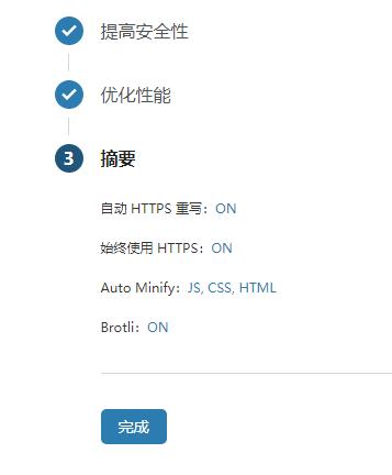 未备案域名使用Cloudflare设置域名URL转发(附带视频教程) 第12张