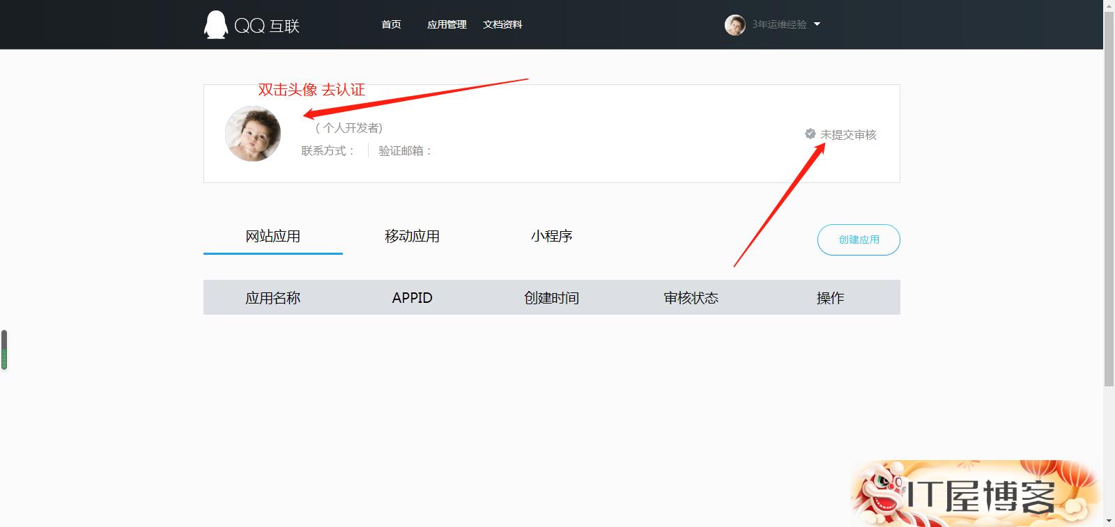 申请成为QQ互联个人开发者步骤(注意事项)【2021最新】  申请成为QQ互联 第1张