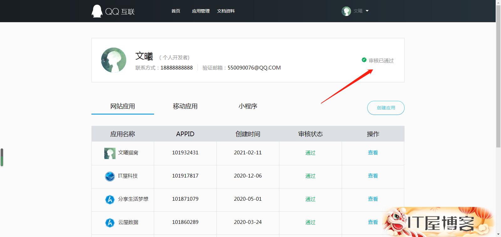 申请成为QQ互联个人开发者步骤(注意事项)【2021最新】  申请成为QQ互联 第4张