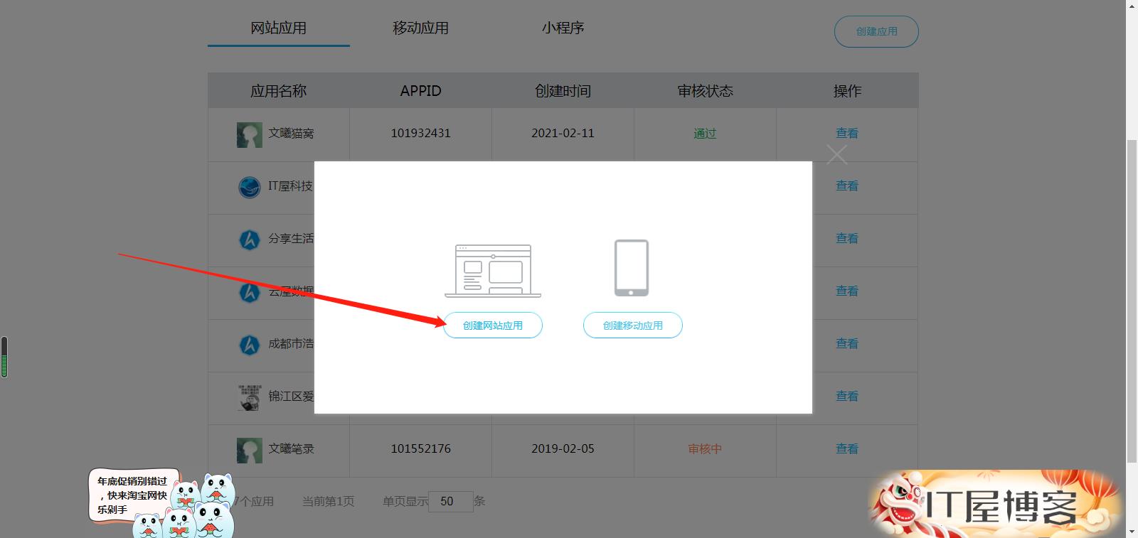 申请成为QQ互联个人开发者步骤(注意事项)【2021最新】  申请成为QQ互联 第5张