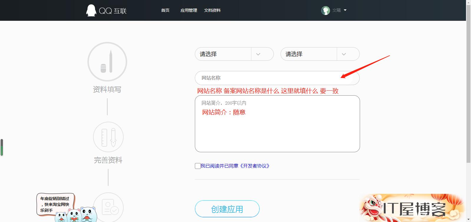 申请成为QQ互联个人开发者步骤(注意事项)【2021最新】  申请成为QQ互联 第6张