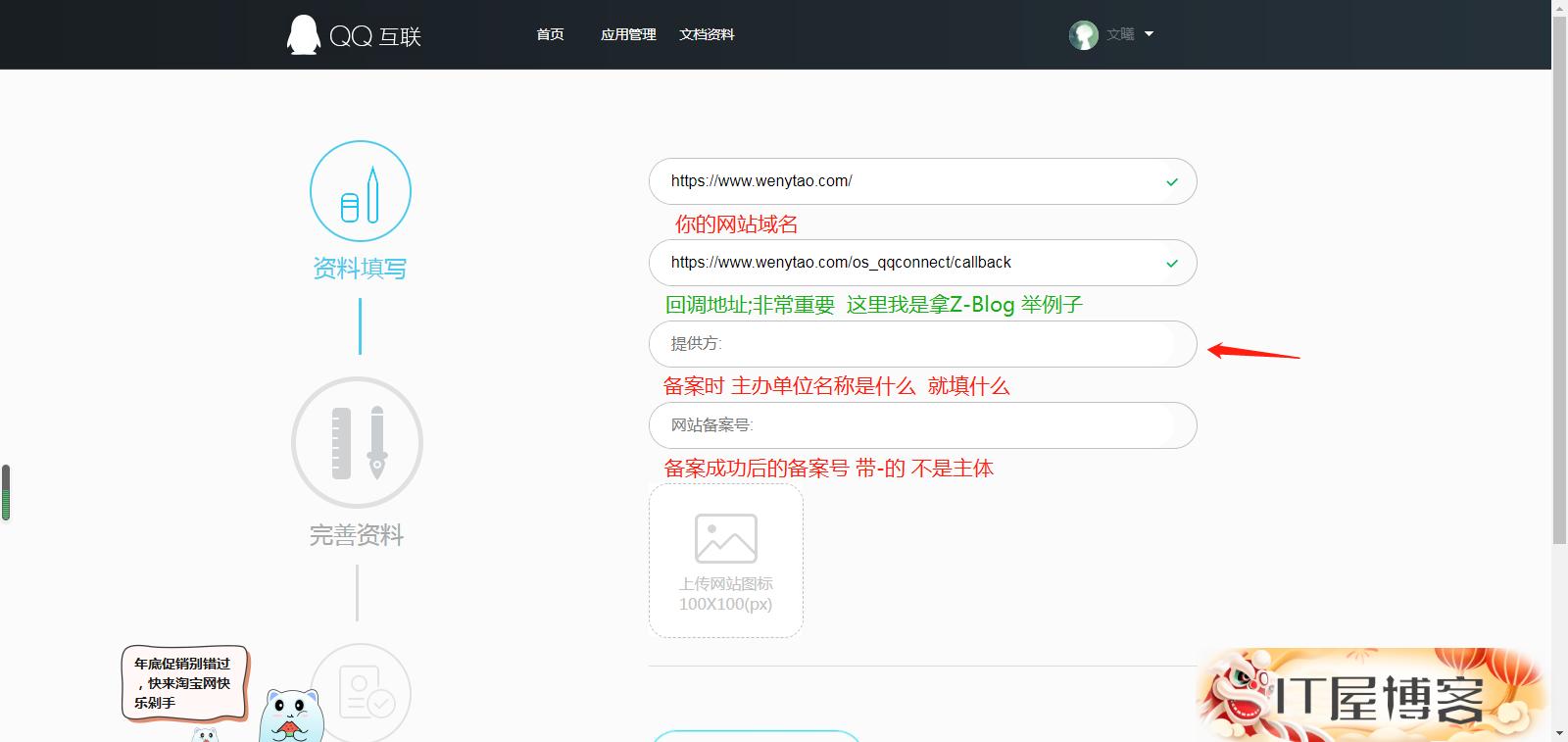 申请成为QQ互联个人开发者步骤(注意事项)【2021最新】  申请成为QQ互联 第7张