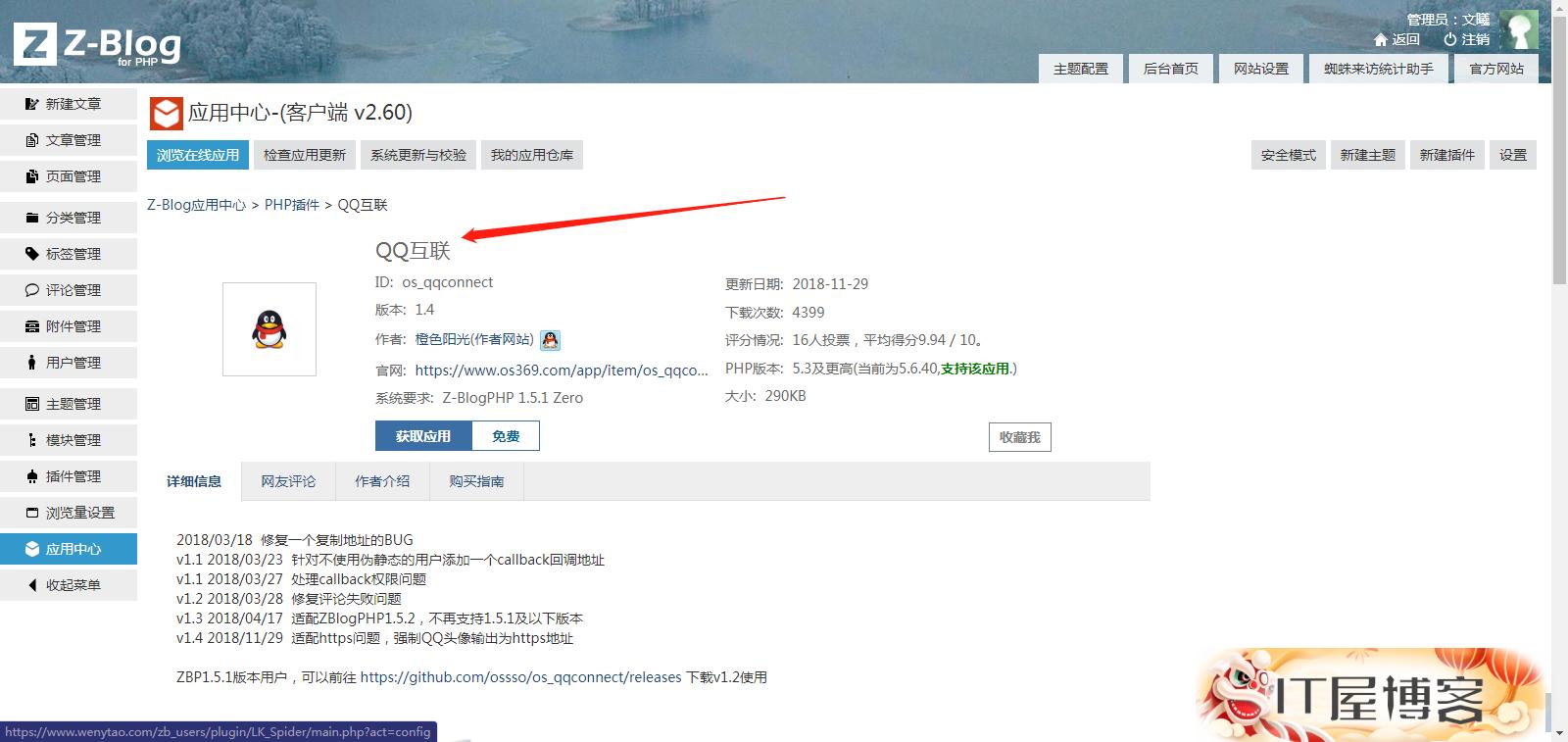 申请成为QQ互联个人开发者步骤(注意事项)【2021最新】  申请成为QQ互联 第8张