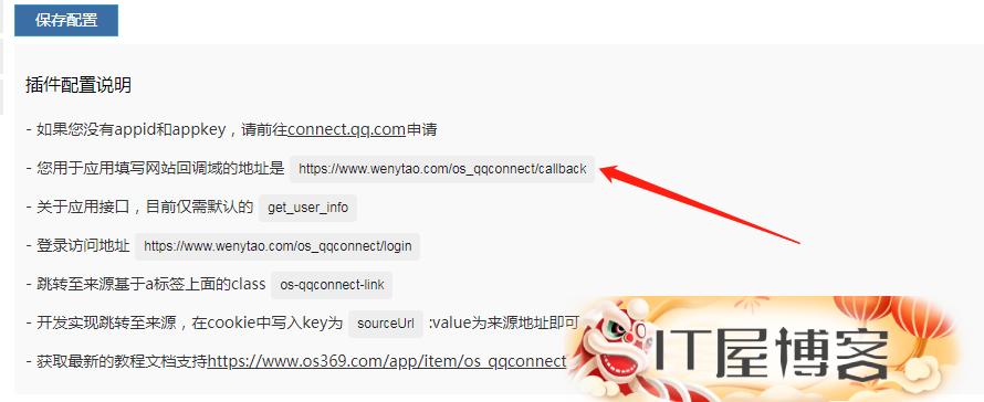 申请成为QQ互联个人开发者步骤(注意事项)【2021最新】  申请成为QQ互联 第9张