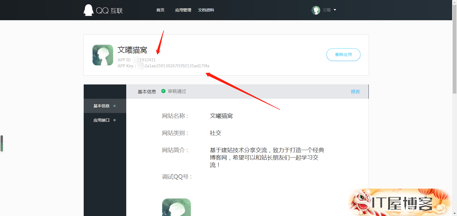申请成为QQ互联个人开发者步骤(注意事项)【2021最新】  申请成为QQ互联 第10张