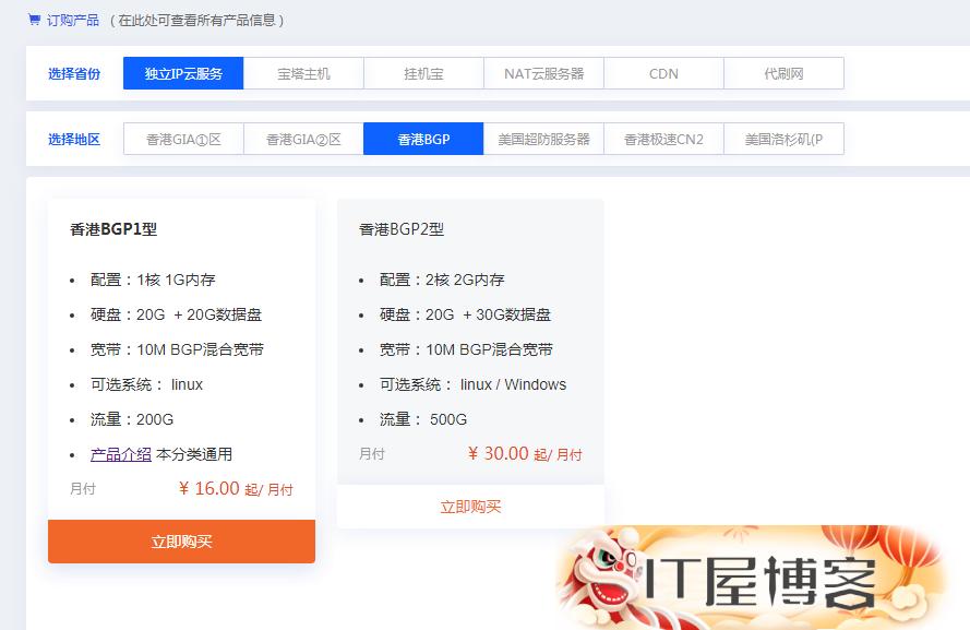 光年云春节活动开启-美国超防/香港BGP/CN2低价稳定服务器 第1张