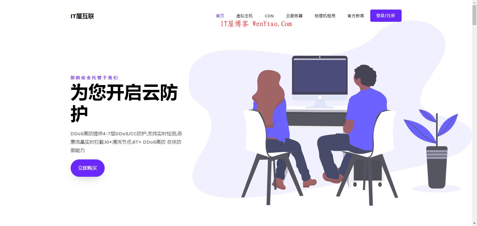 雪花开发者中心地府云自适应1号模板 雪花xueidc插件
