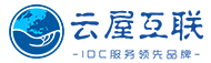 洛杉矶CERA超稳线路 电信CT/联通CU/移动CM三直连 CN2回程优化 限时85折 续费同价- 云屋互联