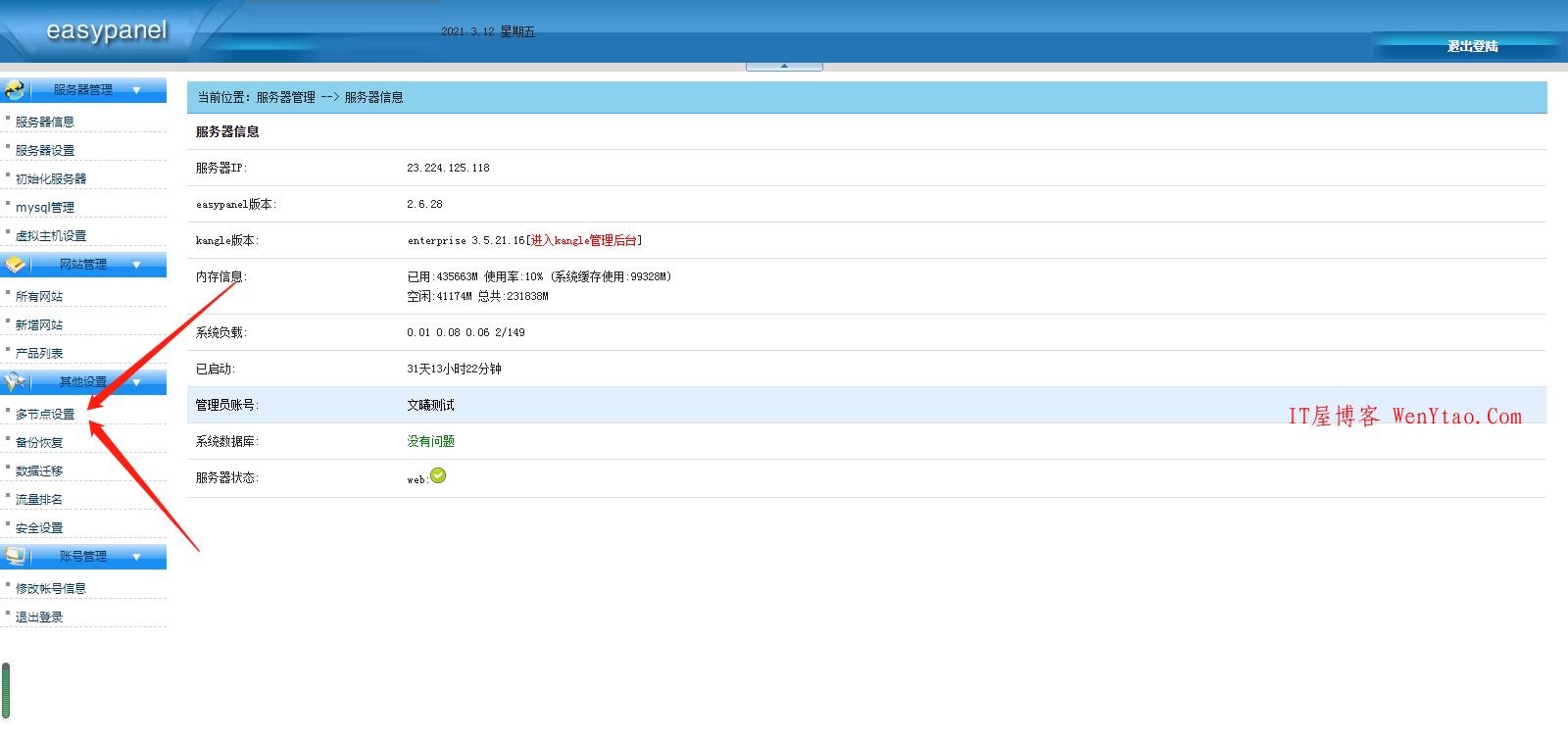 【教程】kangle配置cdn 用kangle+ep控制面板架设CDN详细图文教程