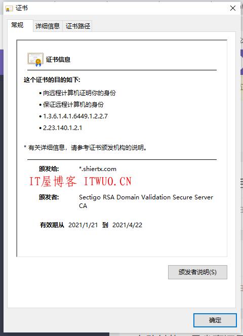 有手就行?如何申请Sectigo免费三月期SSL证书
