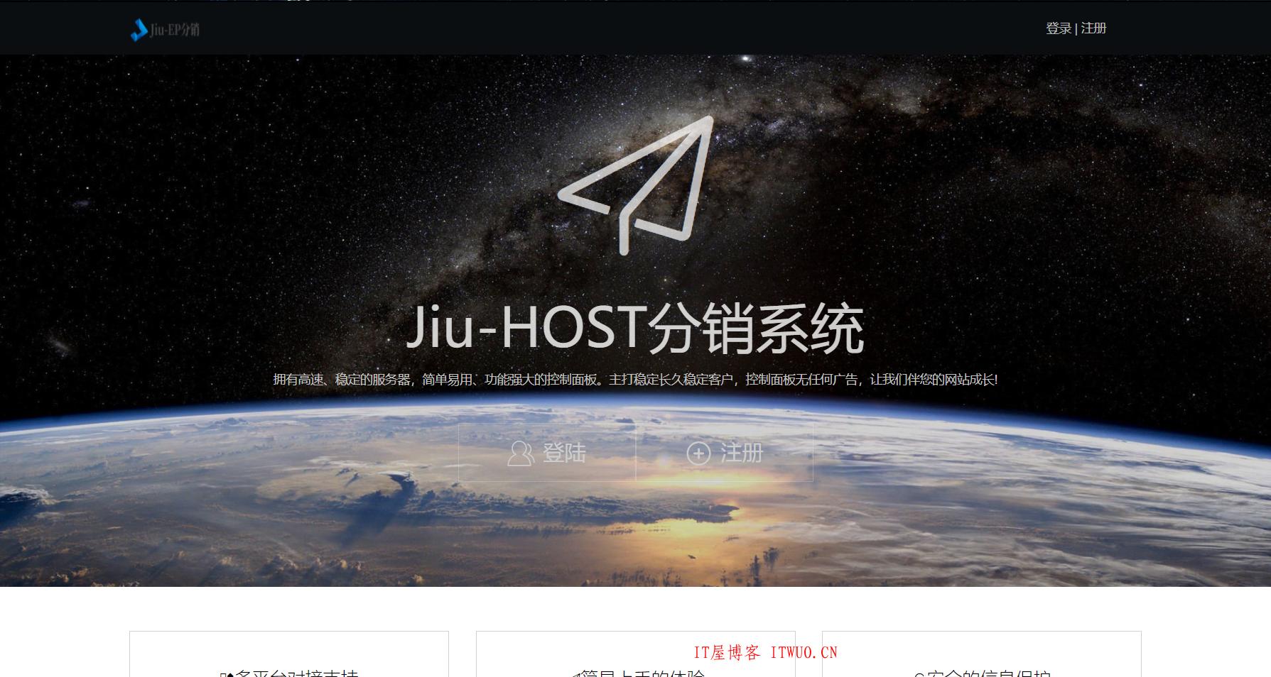 Jiu-Host分销系统 第5张