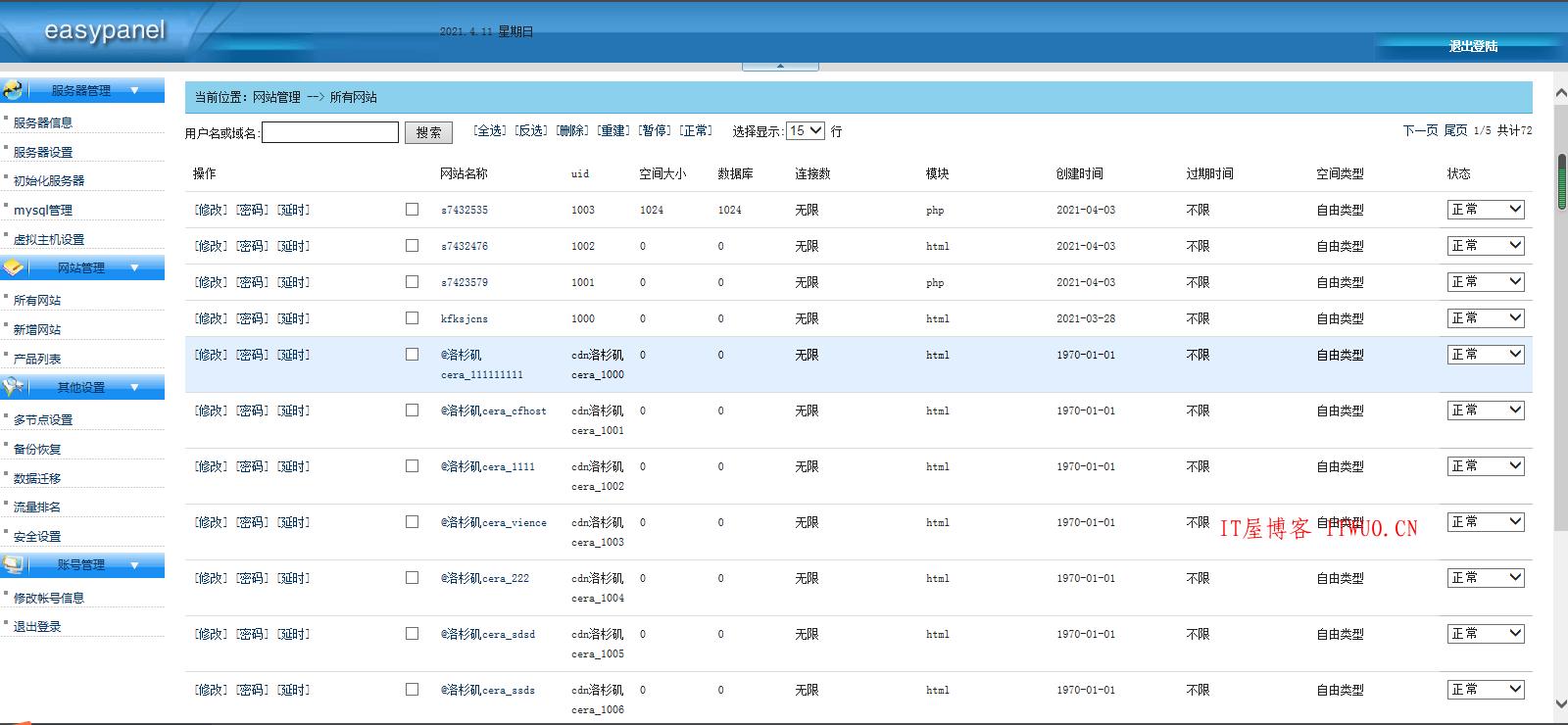 香港节点康乐版面 可以对接 安全码分享