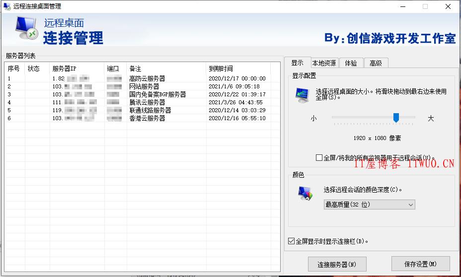 服务器远程桌面管理源码