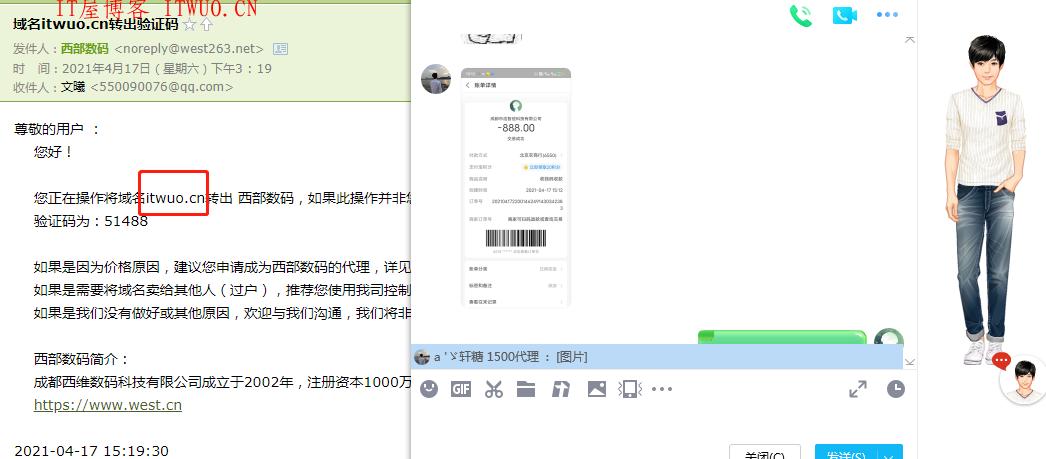 itwuo.cn IT屋 72715.net 17年老米 forwardsun.cn 进阳博客 以上域名都被大老板收走! 其他业务正常 后期以上网站所有业务和我无关哦