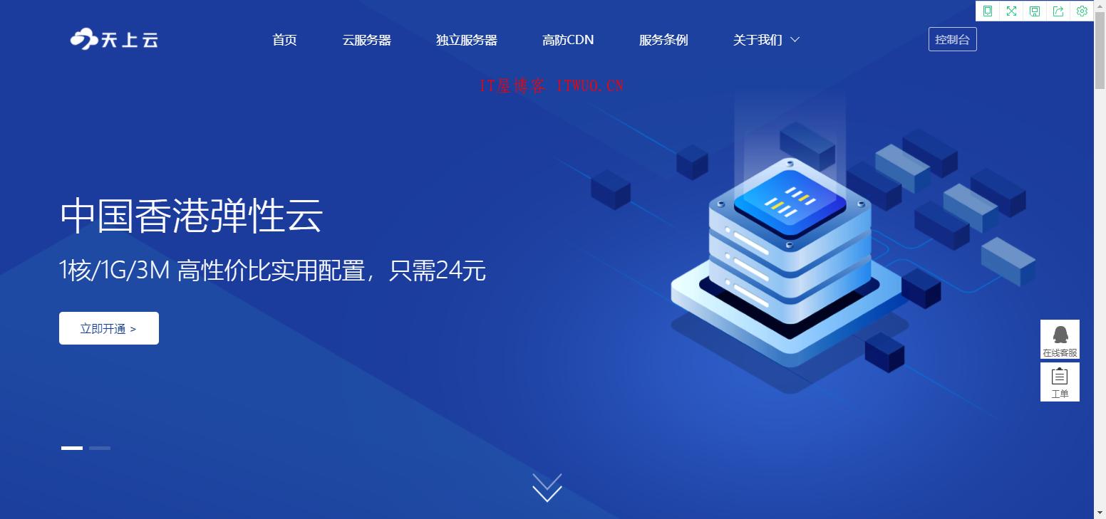 """天上云:""""五一活动""""-香港服务器-促销月付22元"""