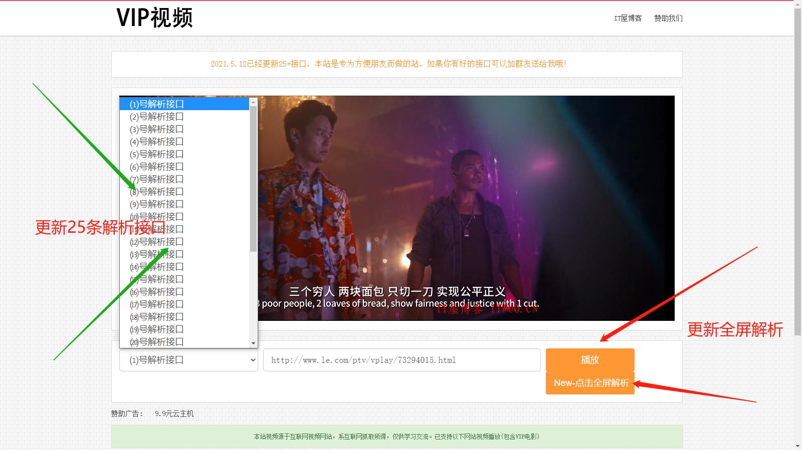 最新VIP视频在线解析源码下载 (更新25条解析接口  更新支持全屏 )