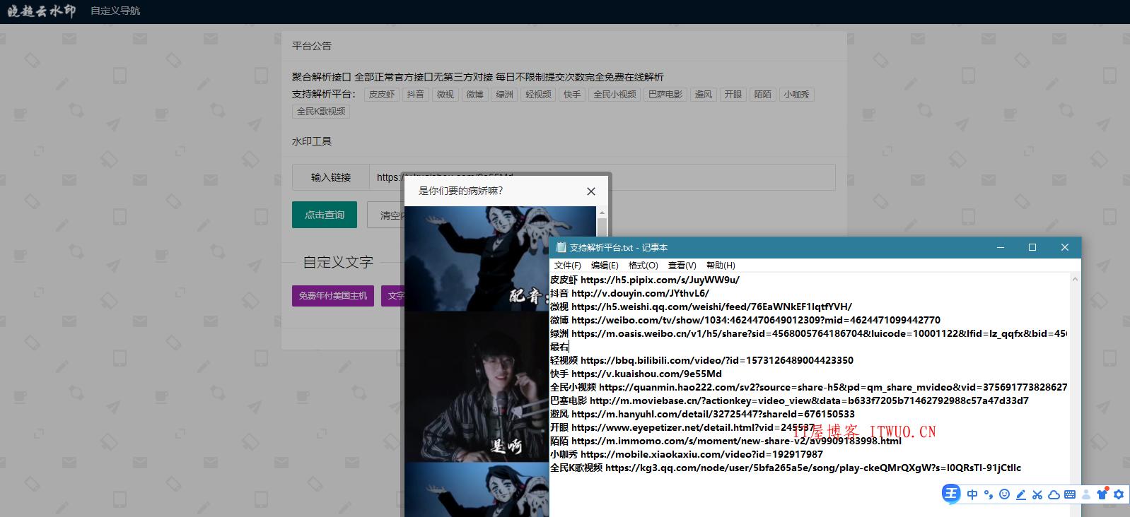 聚合短视频解析网程序源码,聚合短视频解析网程序源码 第1张,聚合短视频解析网程序源码,第1张