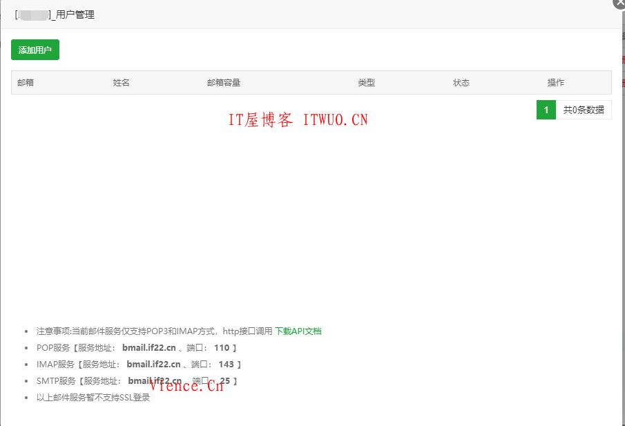 文曦API的邮箱验证码API, 文曦API的邮箱验证码API 教程 模板 文曦api的邮箱验证码api 文曦博客 站长 文曦API 第6张,教程,模板 文曦api的邮箱验证码api,文曦博客,站长,文曦API,第6张
