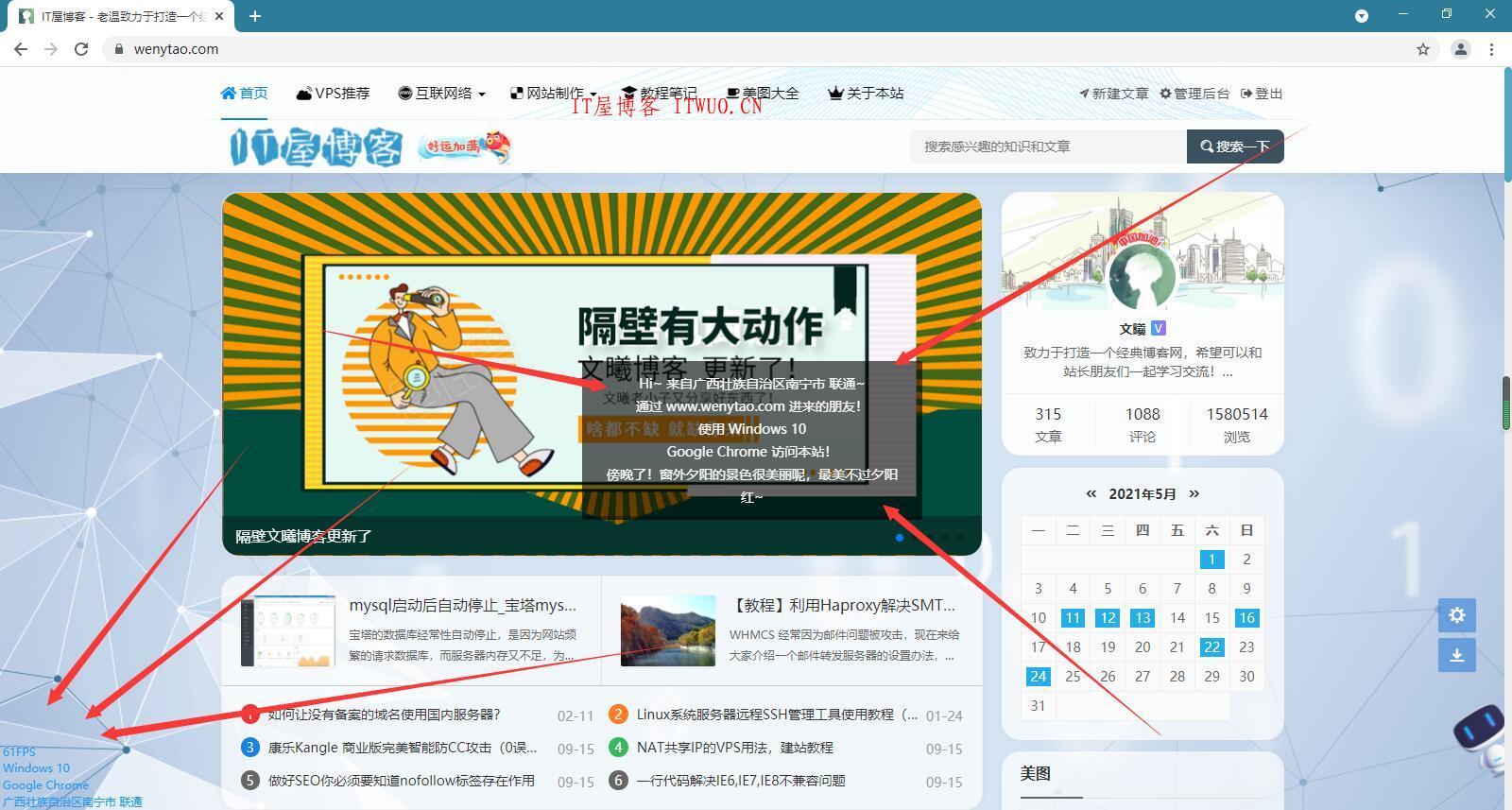 在你的网站添加显示访客来路代码