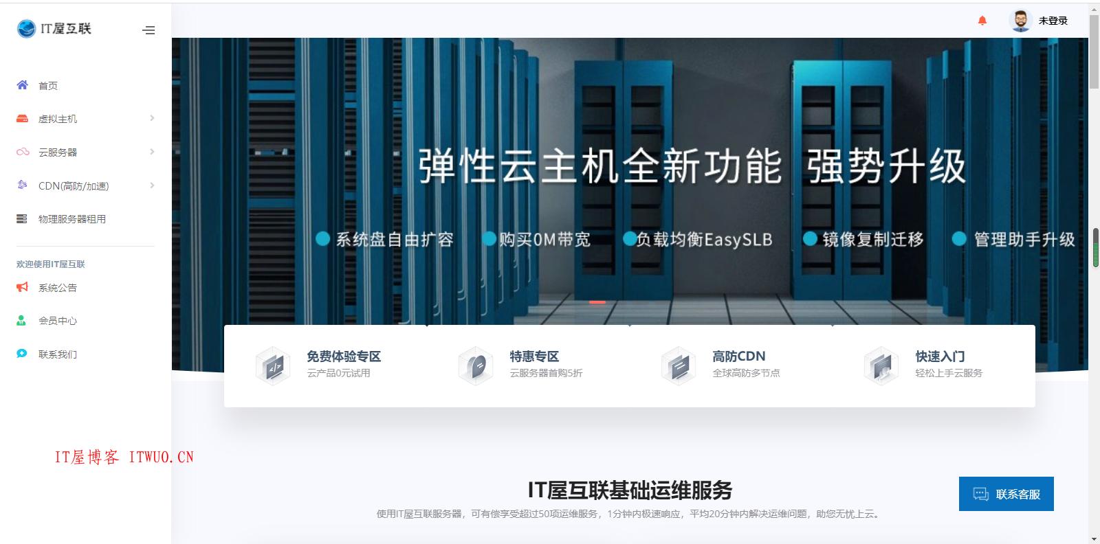 雪花IDC财务管理系统QSIT_PRO 主题模板