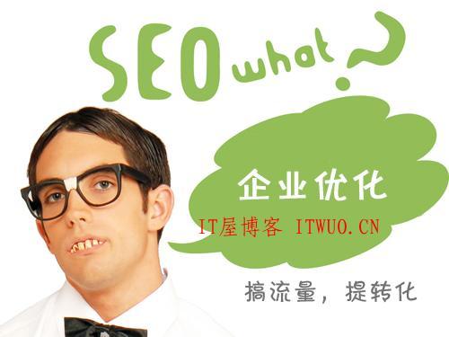 优化企业网站不能仅靠SEO,优化企业网站不能仅靠SEO 教程 SEO优化 第2张,教程,SEO优化,第2张