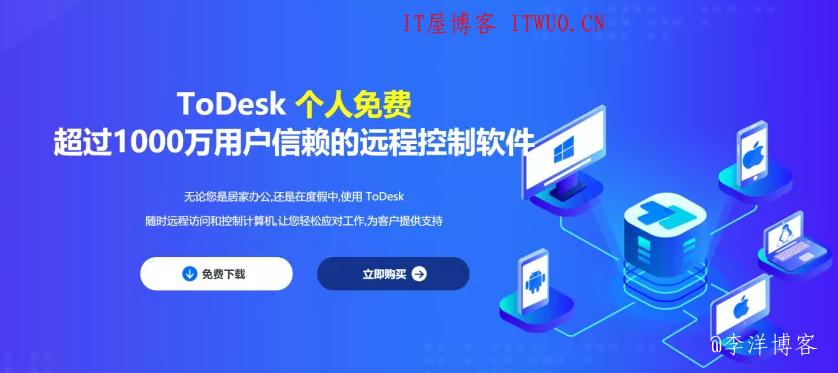 国产远程控制软件之光——ToDesk,国产远程控制软件之光——ToDesk ToDesk 国产远程控制软件之光 教程 分享 经验 第2张,ToDesk,国产远程控制软件之光,教程,分享,经验,第2张