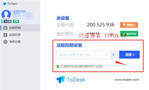 国产远程控制软件之光——ToDesk,国产远程控制软件之光——ToDesk ToDesk 国产远程控制软件之光 教程 分享 经验 第6张,ToDesk,国产远程控制软件之光,教程,分享,经验,第6张