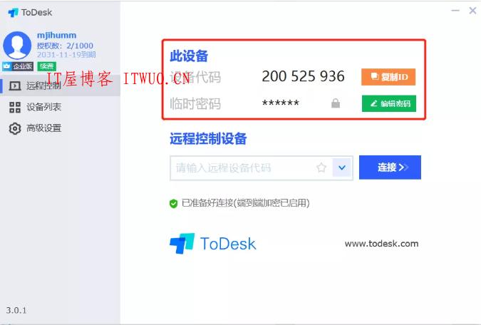 国产远程控制软件之光——ToDesk,国产远程控制软件之光——ToDesk ToDesk 国产远程控制软件之光 教程 分享 经验 第5张,ToDesk,国产远程控制软件之光,教程,分享,经验,第5张