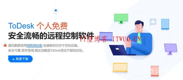 国产远程控制软件之光——ToDesk,国产远程控制软件之光——ToDesk ToDesk 国产远程控制软件之光 教程 分享 经验 第9张,ToDesk,国产远程控制软件之光,教程,分享,经验,第9张