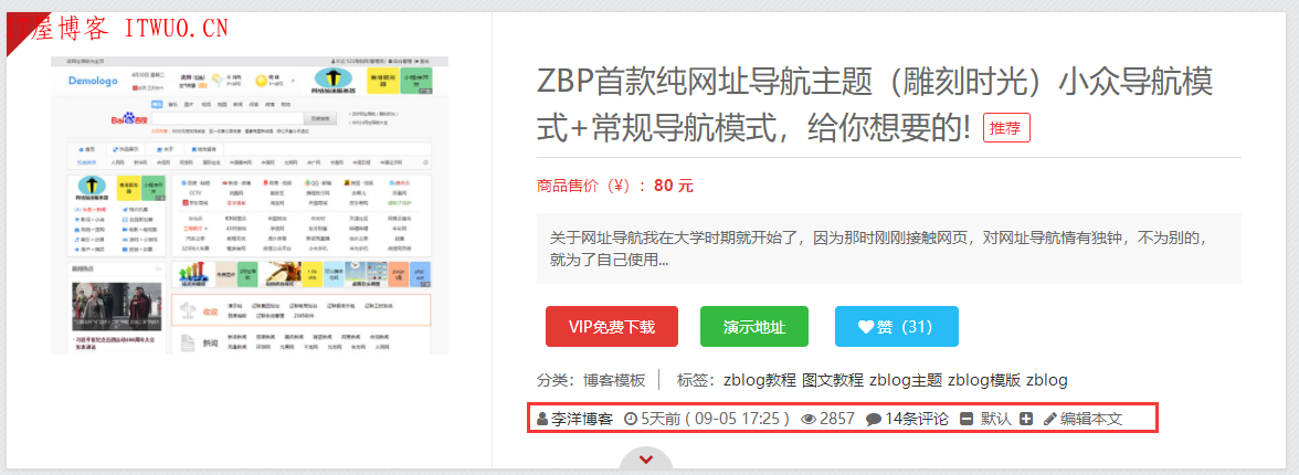 Z-BlogPHP开运锦鲤前来报道(更新说明及操作教程,必看文章),Z-BlogPHP开运锦鲤前来报道(更新说明及操作教程,必看文章) Z-BlogPHP开运锦鲤前来报道(更新说明及操作教程 必看文章) 第14张,Z-BlogPHP开运锦鲤前来报道(更新说明及操作教程,必看文章),第14张