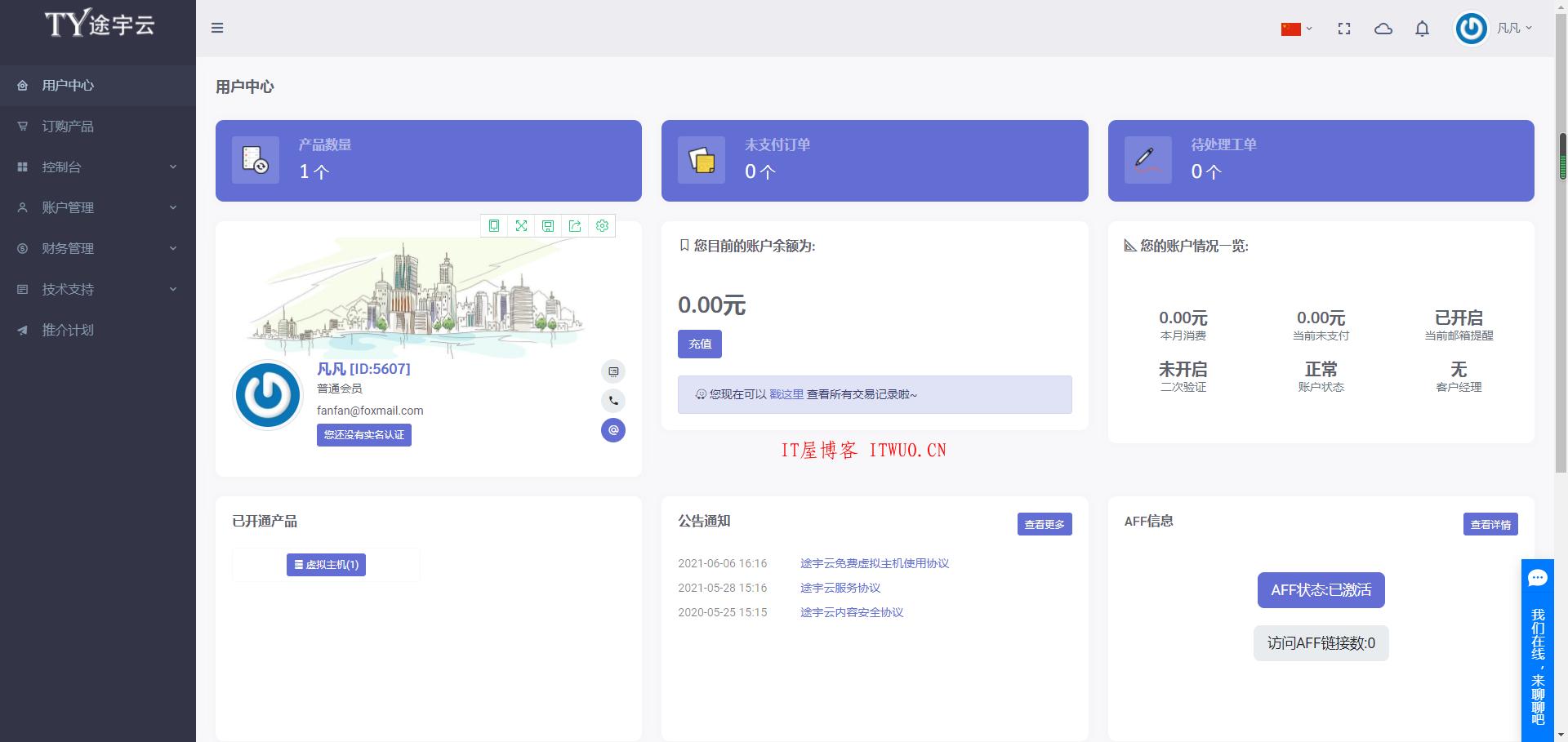 【转载】智简魔方财务IDC销售系统会员中心模板