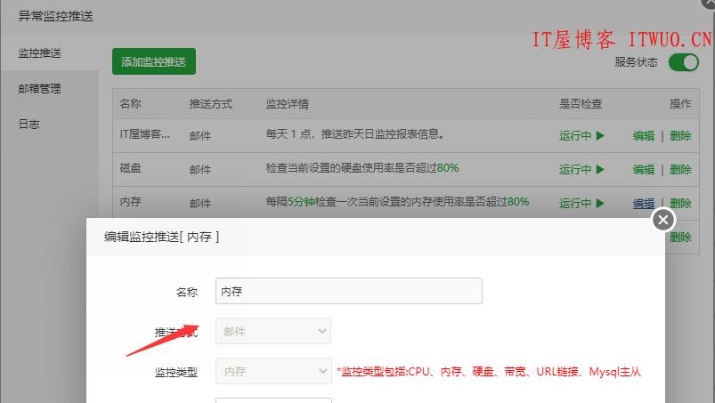 宝塔版面异常监控推送---使用教程,宝塔版面异常监控推送---使用教程 监控 站点 邮件 版本 设置 添加 邮箱 进程 功能 白名单 第3张,监控,站点,邮件,版本,设置,添加,邮箱,进程,功能,白名单,第3张