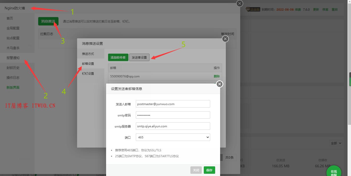 宝塔版面异常监控推送---使用教程,宝塔版面异常监控推送---使用教程 监控 站点 邮件 版本 设置 添加 邮箱 进程 功能 白名单 第2张,监控,站点,邮件,版本,设置,添加,邮箱,进程,功能,白名单,第2张