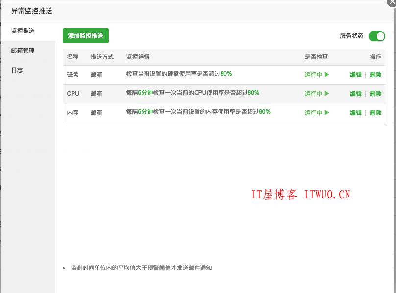宝塔版面异常监控推送---使用教程,宝塔版面异常监控推送---使用教程 监控 站点 邮件 版本 设置 添加 邮箱 进程 功能 白名单 第6张,监控,站点,邮件,版本,设置,添加,邮箱,进程,功能,白名单,第6张