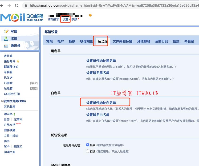 宝塔版面异常监控推送---使用教程,宝塔版面异常监控推送---使用教程 监控 站点 邮件 版本 设置 添加 邮箱 进程 功能 白名单 第10张,监控,站点,邮件,版本,设置,添加,邮箱,进程,功能,白名单,第10张