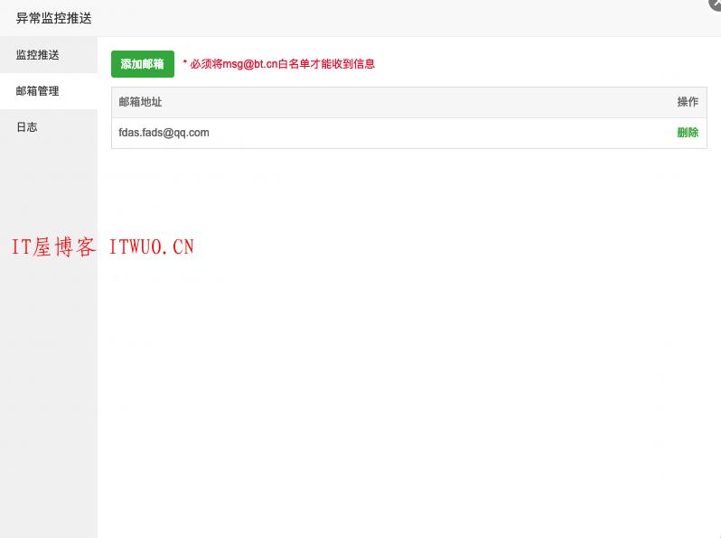 宝塔版面异常监控推送---使用教程,宝塔版面异常监控推送---使用教程 监控 站点 邮件 版本 设置 添加 邮箱 进程 功能 白名单 第9张,监控,站点,邮件,版本,设置,添加,邮箱,进程,功能,白名单,第9张