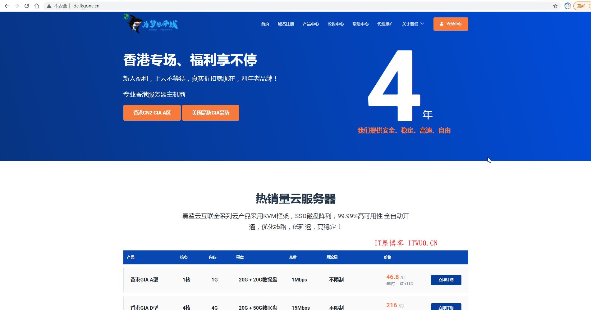 黑鲨云主机香港CN2/高防//高速/大带宽CDN  四年老品牌