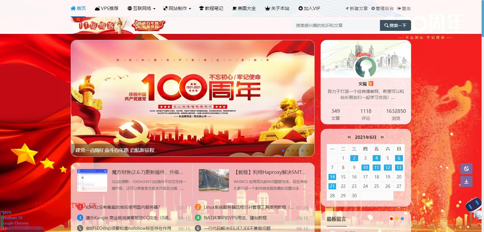 本站用的建党100周年 背景图 logo等素材免费分享